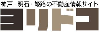 神戸・明石・姫路の不動産情報サイト ヨリドコ|クラージュ株式会社